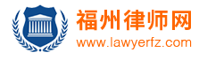 福州律师网